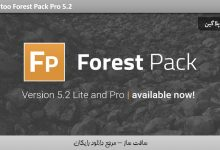 Photo of Download the ForestPack Pro 5.4 plugin for 3ds Max 2010-2018