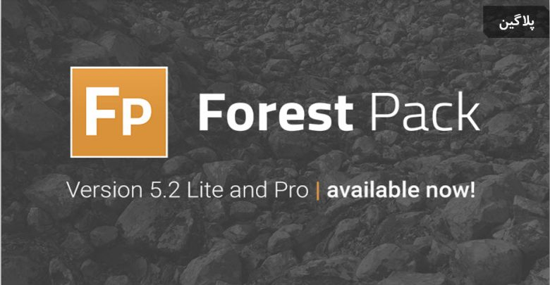 Download the ForestPack Pro 5 4 plugin for 3ds Max 2010-2018
