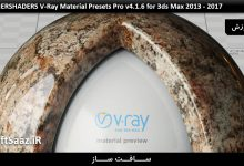 Photo of Download SIGERSHADERS V-Ray Material Presets Pro v4.1.6 for 3ds Max 2013 – 2017