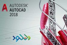 Photo of Download the Autodesk AutoCAD 2018
