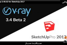 Photo of Download the Vray 3.40.04 plugin for SketchUp 2017
