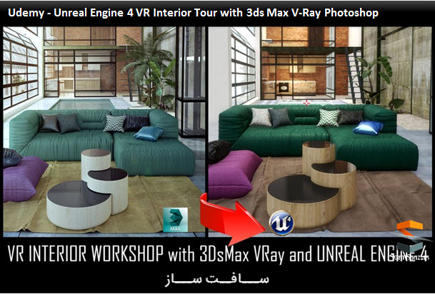 UDEMY – UNREAL ENGINE 4 VR INTERIOR TOUR WITH 3DSMAX VRAY - uparchvip